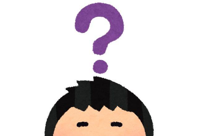 https://hikaru-blog.net/wp-content/uploads/2019/04/question_head_boy-e1554081068921.jpg